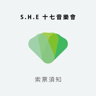 S.H.E 十七音樂會 免費門票