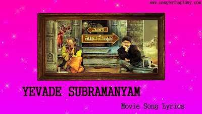 yevade-subramanyam-telugu-movie-songs-lyrics