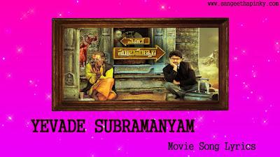 yevade-subramanyam-telugu-movie-songs-lyrics