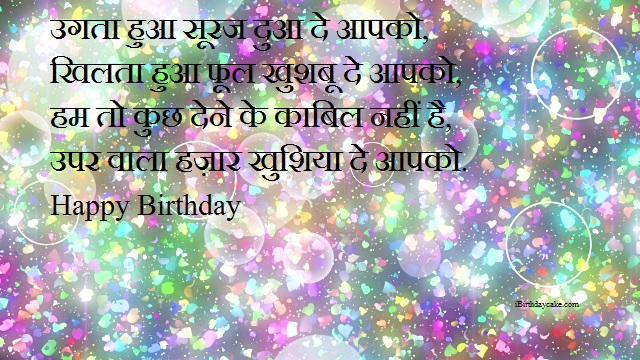 50+ Happy Birthday Wishes In Hindi For Friends (2019) SMS