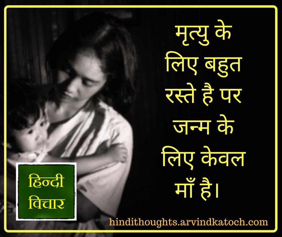 Hindi Thoughts Suvichar