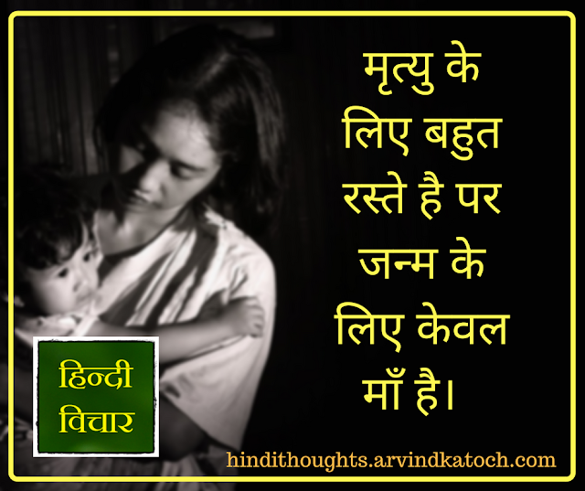 Mother, Mother Day, Birthday, roads, Hindi Thought,