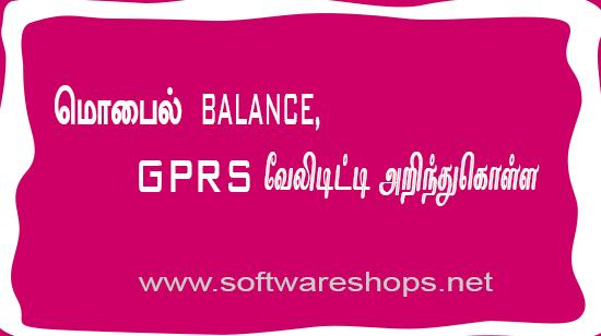 mobile balance gprs arinthukolla