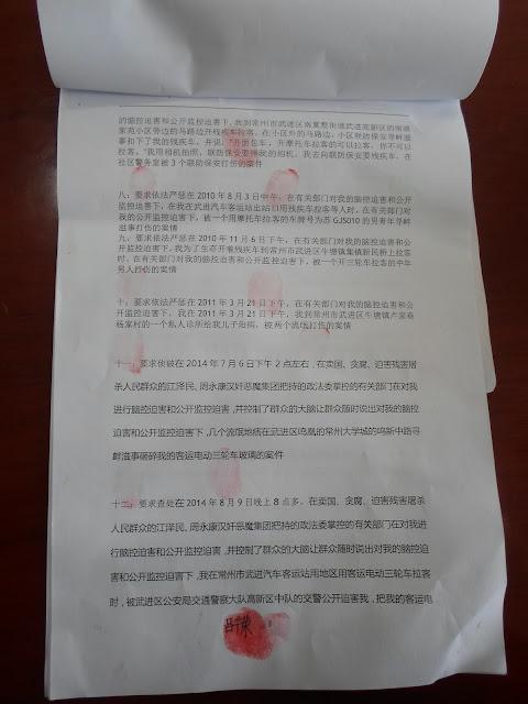 揭露中共在2016年春节期间对我的迫害、谋杀------吕千荣2016年2月28日受迫&