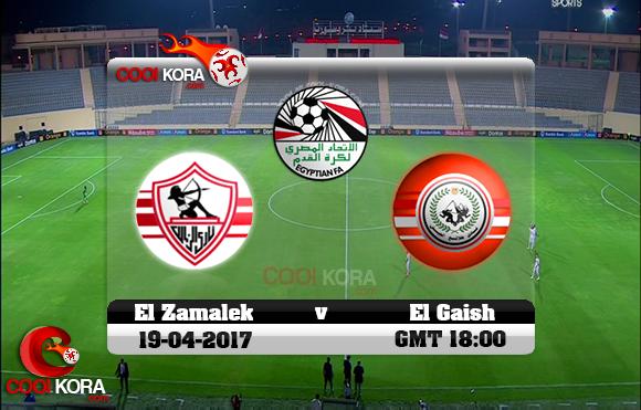 مشاهدة مباراة الزمالك ومصر المقاصة اليوم 18-4-2017 في الدوري المصري