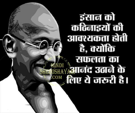 Life Quotes for Success in Hindi