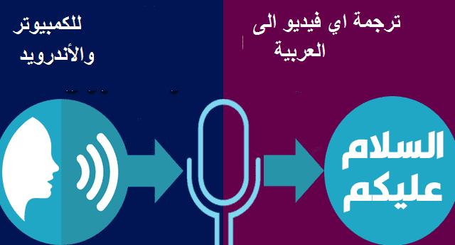 ترجمة الفيديو والكلام للعربية