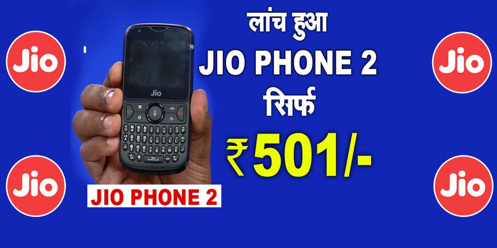 3ba0d9bf8aa JioPhone 2: Reliance Jio New Phone Jaankari in Hindi