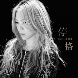 Tanya Chua - Frozen (From Vegas to Macau II) on iTunes
