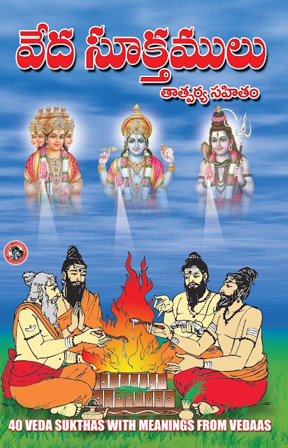 వేద సూక్తములు | Veda Suktamulu |
