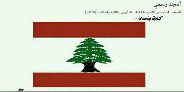 فضيحة جريدة الشرق الاوسط تتجاوز حدود الادب والمهنية