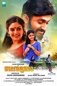Ore Mugham 2016 Malayalam HD Full Movie