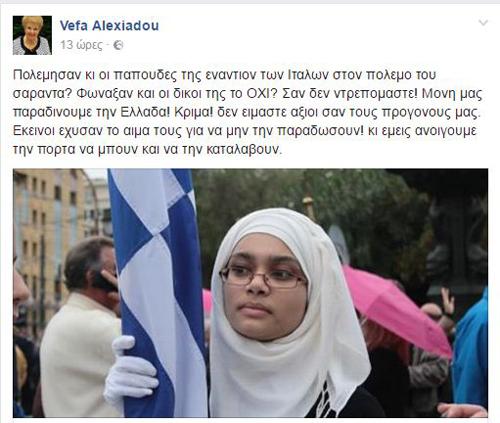 Σκληρή επίθεση από την Βέφα Αλεξιάδου για τη σημαιοφόρο με τη μαντήλα: «Φώναξαν και οι δικοί της το ΟΧΙ; Σαν δεν ντρεπόμαστε» (ΦΩΤΟ)