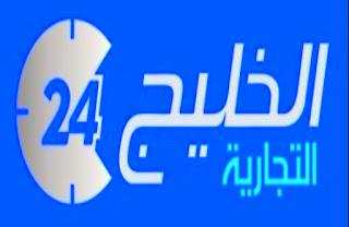 تردد قناة الخليج 24 التجارية