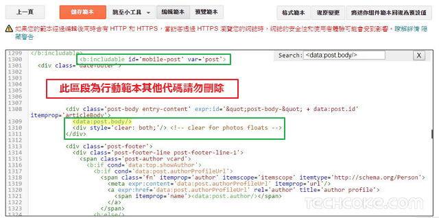 Blogger 電腦版行動版文章中安裝社群分享按鈕_201
