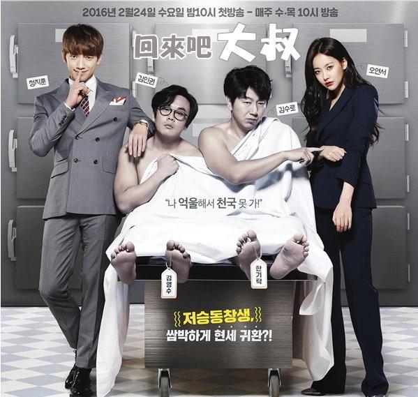 《2016韓劇 回來吧大叔》劇情&人物介紹~鄭智薰(Rain)、李珉廷
