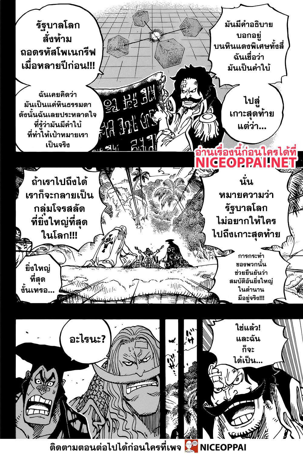 อ่านการ์ตูน One Piece ตอนที่ 966 หน้าที่ 9