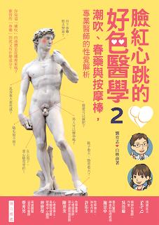 《臉紅心跳的好色醫學2》作者:劉育志、白映俞