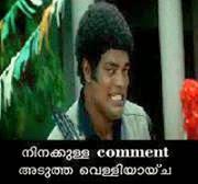 .ninakkulla-comment-malayalam funny-flim- comment-facebook ...