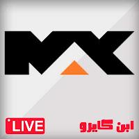 قناة ام بي سي ماكس