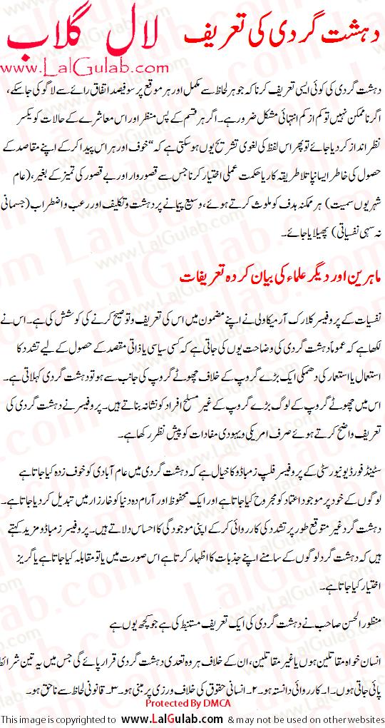 By Photo Congress    Matlab Meaning In Urdu