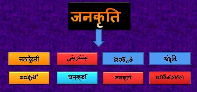 जनकृति अब विभिन्न भाषाओं में...