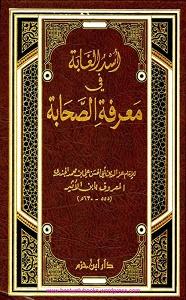 Usdul Ghabah Fi Marfat e Sahabah PDF Download