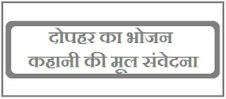 dophar-ka-bhojan-kahani