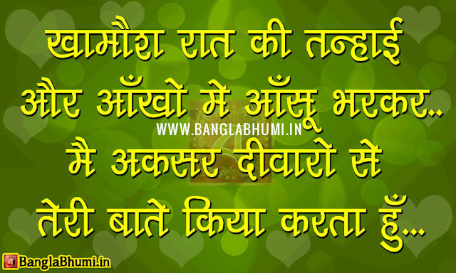 Hindi Love Shayari Images Free Download - Teri Baaten Kiya Karta Hun