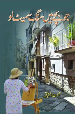 Dayar E Dil Novel By Farhat Ishtiaq Pdf