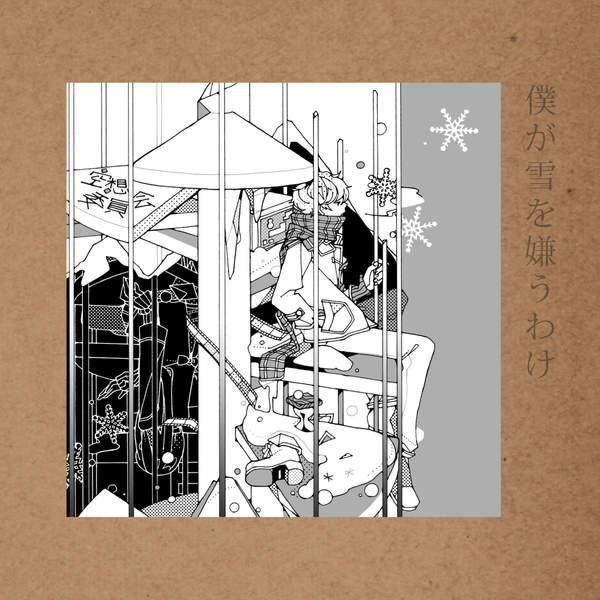 [Single] 空想委員会 – 僕が雪を嫌うわけ/私が雪を待つ理由 (2015.12.16/MP3/RAR)