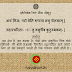 Shloka For The Day: 21st September 2016