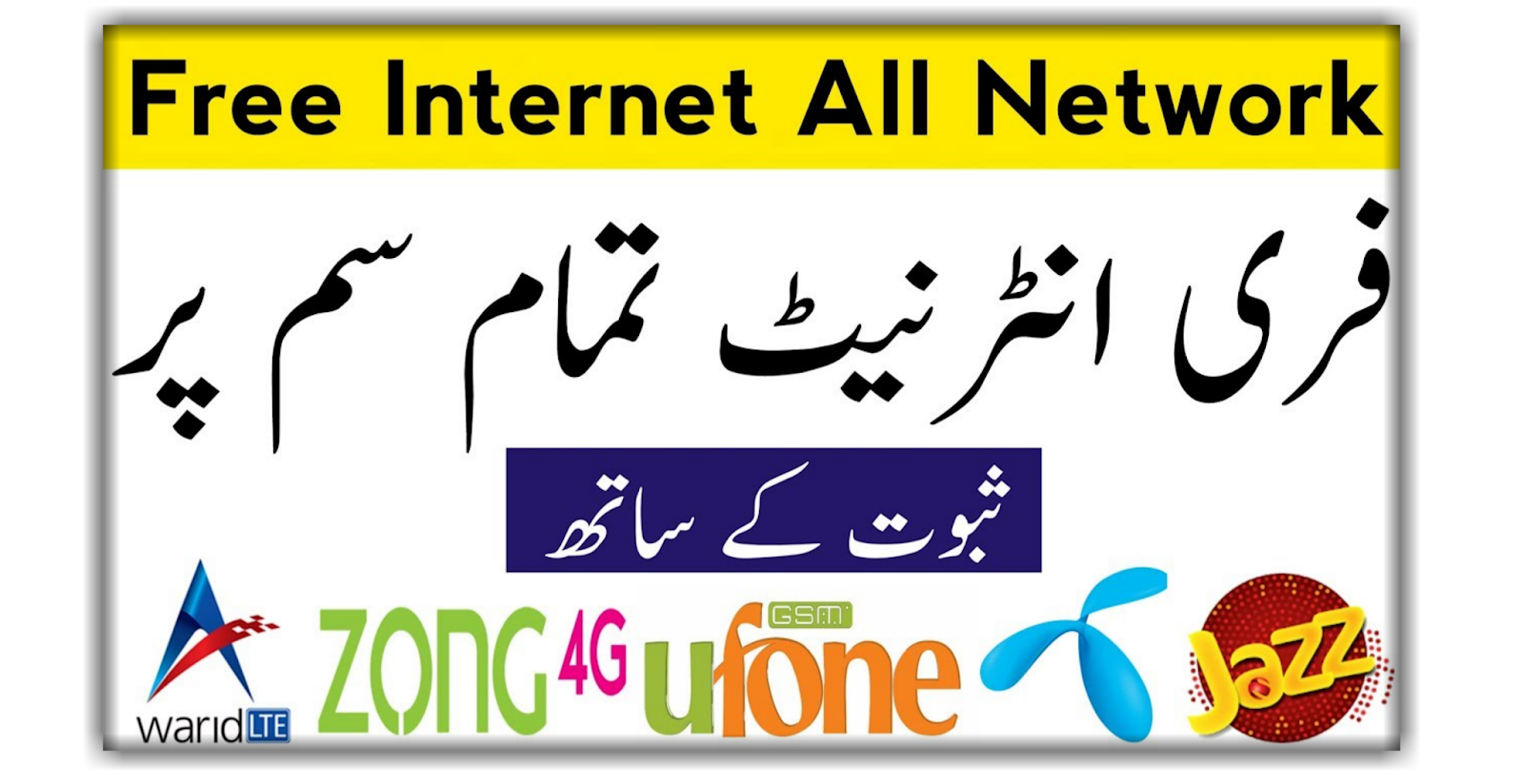 How to use free internet in Pakistan | 100% Working Method | On all