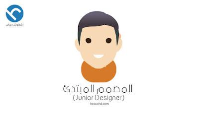 المصمم المبتدئ (Junior Designer)
