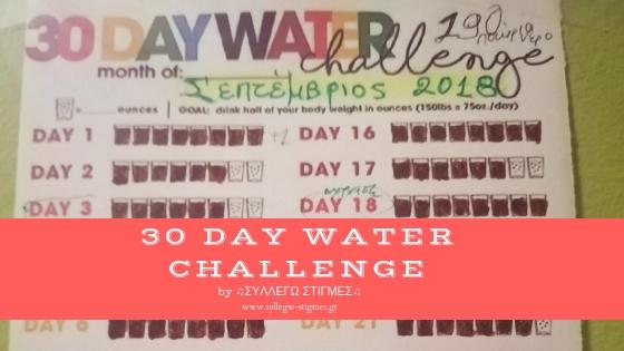 🍶 30 Day Water Challenge #7 (Σεπτέμβριος 2018)