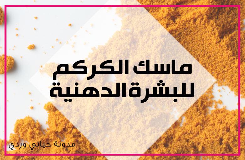 3bc62eff4 حياتي وردي: ماسك الكركم للبشرة الدهنية والحبوب | الماسك الشامل