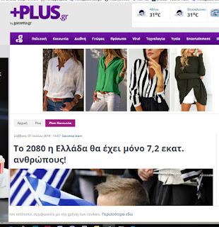 http://www.gazzetta.gr/plus/koinwnia/article/1248112/2080-i-ellada-tha-ehei-mono-72-ekat-anthropoys
