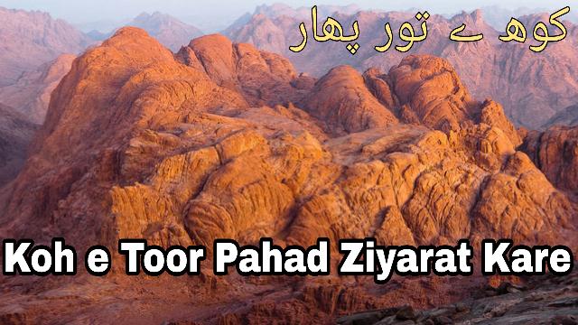 Islam and Hadith: Hazrat Musa Alaihisslalam Koh e Toor or