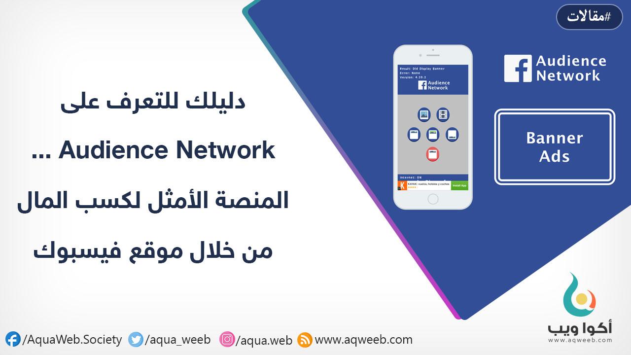 دليلك للتعرف على Audience Network ... المنصة الأمثل لكسب المال من خلال موقع فيسبوك (Facebook)