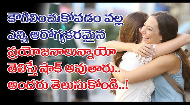 కౌగిలించుకోవడం వల్ల ఎన్ని ఆరోగ్యకరమైన ప్రయోజనాలున్నాయో తెలిస్తే షాక్ అవుతారు.. అందరు తెలుసుకోండి../health-benefits-of-hugging |