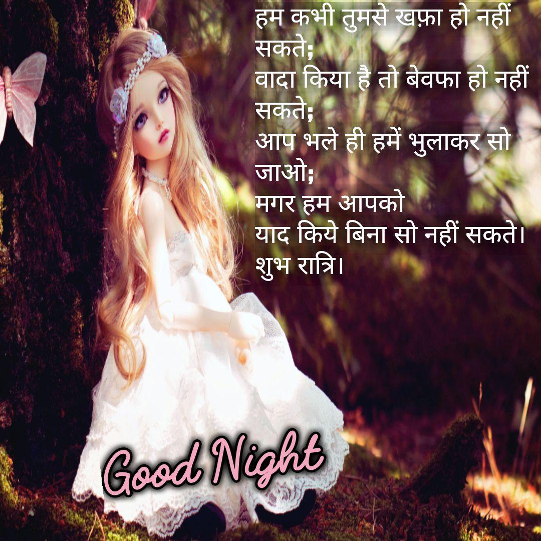 Good Night Shayar Images | शुभ रात्रि  इमेज हिंदी