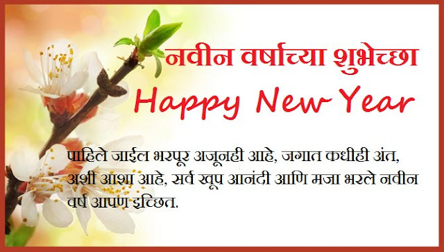 Happy New Year 2018 Wishes In Marathi