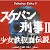 (Sukeban Deka II [1-5] (1985