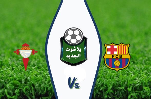 نهاية اللقاء برشلونة يعود للسكة بفوز كبير 4-1 على سيلتا فيجو ويحتفظ بصدارة الدوري الاسباني