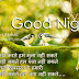Sweet Good Night Hindi Shayari for Friends