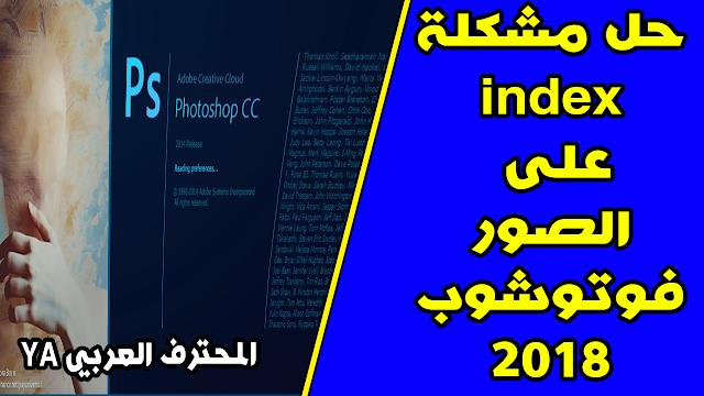 حل مشكلة index على الصور فوتوشوب 2018