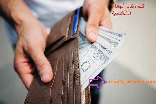 كيف تدير أموالك بشكل صحيح