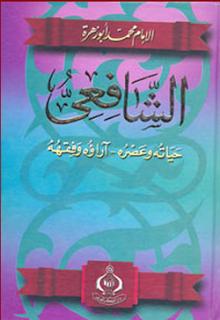 تحميل كتاب الشافعي حياته وعصره آراؤه وفقهه pdf محمد أبو زهرة