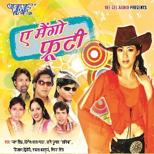 Ae Mango Frooti - Bhojpuri evergreen album
