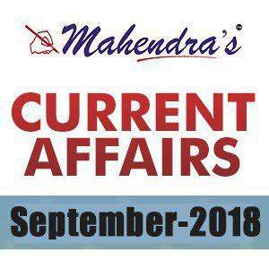 Current Affairs- 12 September 2018